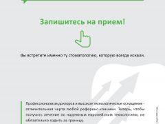 Имплант52 Референс Клиника КавоКерр